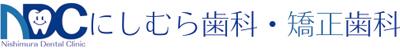nishimura-logo